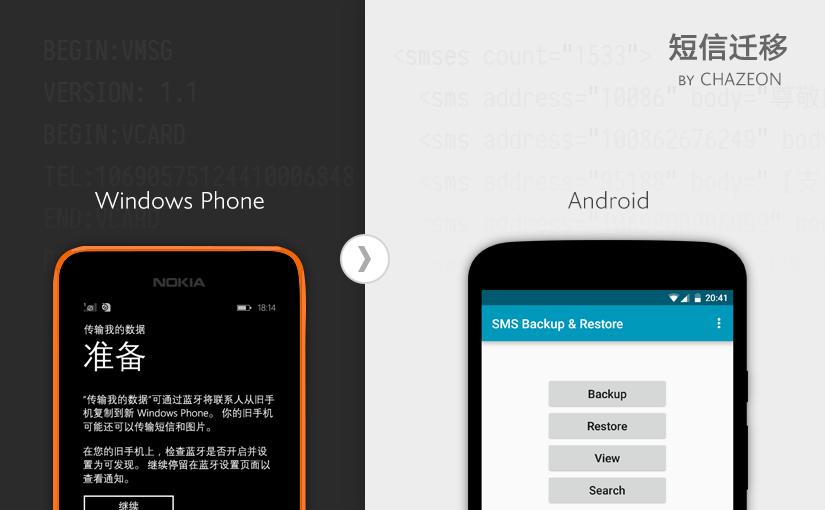 将 Windows Phone 短信迁移到 Android