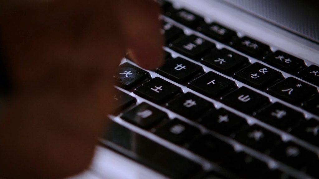 天蝎计划中的「中文键盘」2